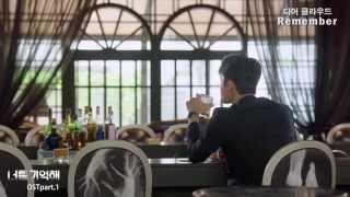 [M/V] 디어클라우드 - Remember (KBS 2 월화드라마 너를 기억해 OST Part 1)