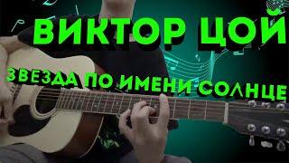 Виктор Цой- Звезда по имени Солнце кавер на гитаре