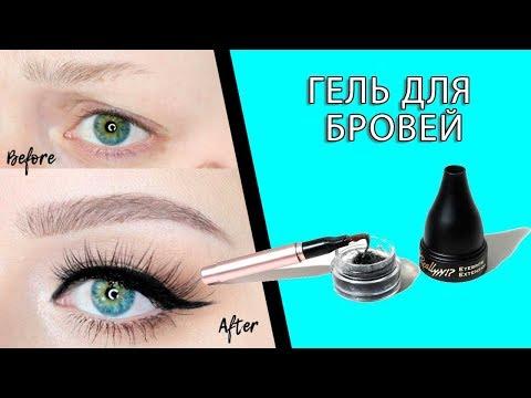 Eyebrow Extension жидкий гель для бровей, брови за 2 минуты
