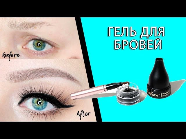 Видео Eyebrow Extension