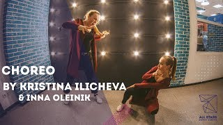 Choreo by Кристина Ильичева All Stars Dance Centre 2017