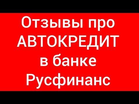Русфинанс банк - отзывы об автокредите
