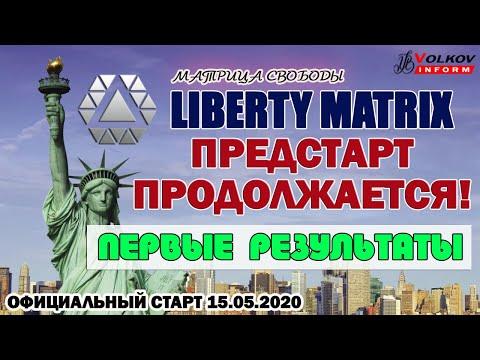 Liberty Matrix - ПРЕДСТАРТ В АКТИВНОЙ ФАЗЕ - ПРЕДВАРИТЕЛЬНЫЕ РЕЗУЛЬТАТЫ - ЗАНИМАЙТЕ МЕСТА!
