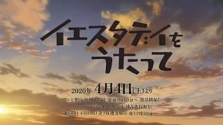 TVアニメ「イエスタデイをうたって」4月4日(土)テレビ朝日 新・深夜アニメ枠「NUMAnimation」放送開始