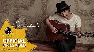 ชาติ สุชาติ - เพียง [Official Lyrics Video]