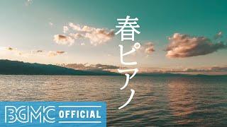 春ピアノ: Calm Spring Piano Music - Study Music, Focus, Think, Meditation, Relaxing Music