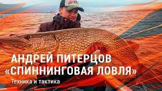 Рыбалка с а питерцовым про рыбалку