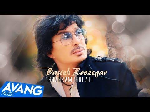 Shahram Solati -  Dasteh Roozegar (Клипхои Эрони 2017)