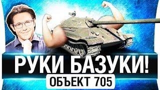 Об. 705 -  РУКИ БАЗУКИ - Хоть кто-то танкует
