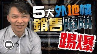 踢爆5大外地樓銷售陷阱【Hea富優閒投資 | By 郭釗】