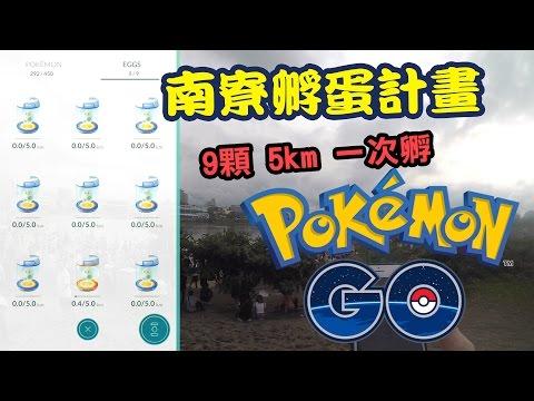 南寮孵蛋計畫 9顆5km一次孵 | Pokemon GO 精靈寶可夢GO
