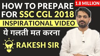 How to Prepare for SSC CGL 2018 Strategy by Rakesh Yadav Sir ये गलती मत करना Mistakes to Avoid
