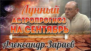 ЛУННЫЙ КАЛЕНДАРЬ на СЕНТЯБРЬ I АСТРОПРОГНОЗ I Алекандр Зараев 2017 год