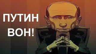 Долой Путина! Россия закипает против кровавого карлика