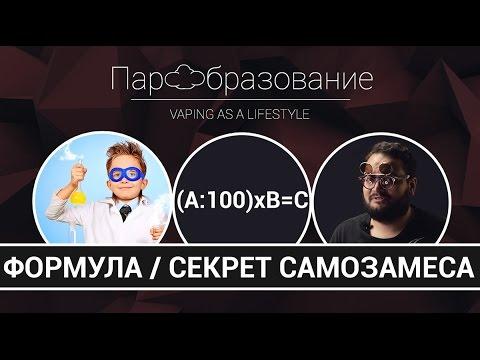 Идеальная формула для расчета самозамеса