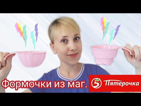 КЕКС В МИКРОВОЛНОВКЕ ЗА 2 МИНУТЫ/тестирую формочки