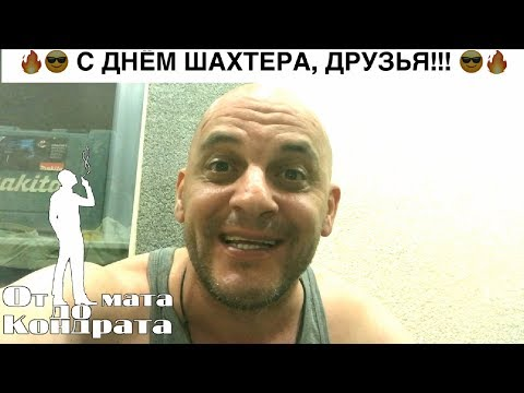С ДНЁМ ШАХТЁРА!!!