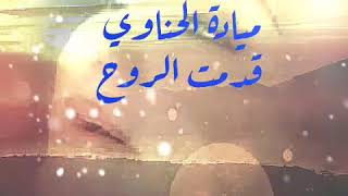اغاني حصرية ميادة الحناوي قدمت الروح تحميل MP3
