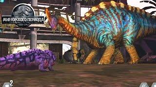 Битва динозавров вип Jurassic World The Game прохождение на русском