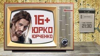 16+ із Юрком Юрченком