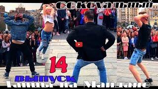 танцы( уличные батлы) на Майдане Независимости.14 выпуск