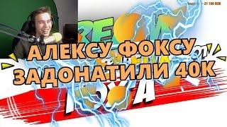 ALEX FOX I ЗАДОНАТИЛИ 40К / Lia Holdan и Sledovatel / ЛУЧШИЕ МОМЕНТЫ