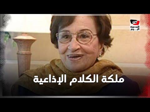 آمال فهمي.. تعرف على ملكة الكلام في يوم الإذاعة المصرية