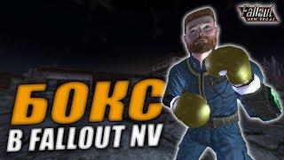 Fallout: New Vegas ⚡ | ВСЕ О БОКСЕ 👊👊👊 / ЗОЛОТЫЕ ПЕРЧАТКИ И ВЫРЕЗАННЫЙ КОНТЕНТ 💾💾💾 (feat. Mad_Game)