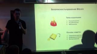 Криптовалюта Bitcoin   Иван Тихонов   Лекториум
