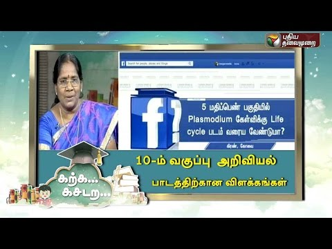 Karka-Kasadara--10th-Science-06-04-2016-Puthiyathalaimurai-TV