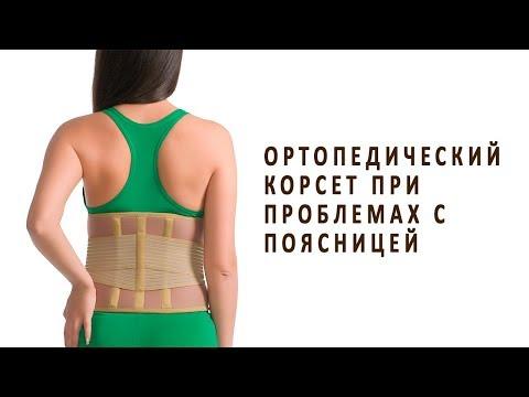 Ортопедический корсет при проблемах с поясницей