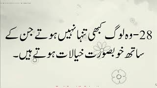 Meaningful Quotes || Wisdom Quotes || Meaningful Sayings || Aqwal_e_Zareen In Urdu || Hindi