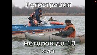 Нужна ли регистрация для двухместных лодок