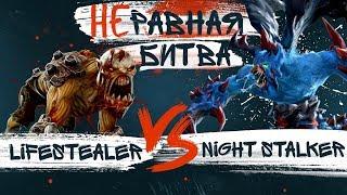 Неравная битва #6: Lifestealer vs Night Stalker (feat. Goblak)