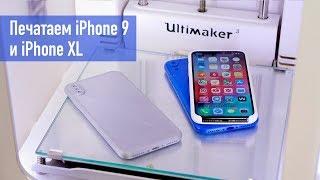 Эксклюзив: печатаем iPhone 9 и iPhone XL на 3D-принтере