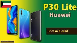 Huawei P20 Lite Price In Kuwait