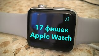 Apple Watch: 17 функций и возможностей, о которых вы могли не знать