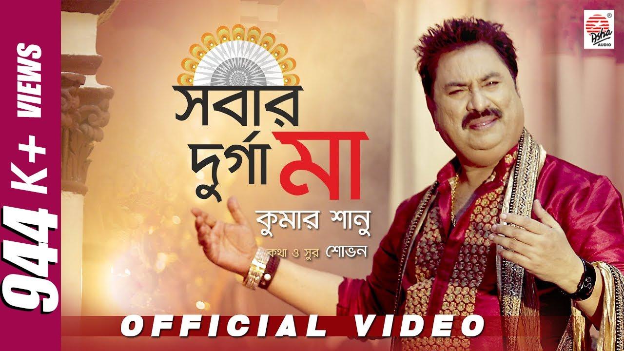 Sobar Durga Maa Lyrics (সবার দূর্গা মা) - Kumar Sanu | Puja Song Lyrics