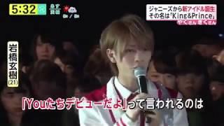 ジャニーズ新グループキンプリデビュー会見King&Prince