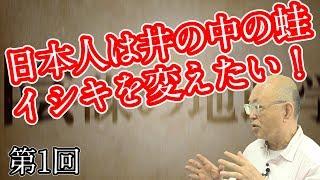 第1回 新番組!陰謀の地政学 日本人は井の中の蛙。イシキを変えたい!