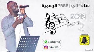 تحميل اغاني حربي - خذني نيابة عن الكبريت 2018 MP3