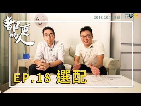 都更的人|EP.18 選配 feat. 胡良誠規劃師<BR>-財團法人臺北市都市更新推動中心