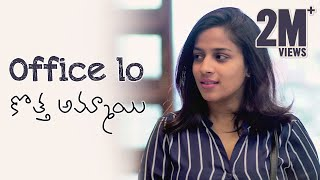 Office lo Kotha Ammai - New Girl @ Office || Mahathalli || Tamada Media