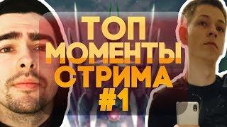 STRAY TV и ybicanoooobov - ТОП МОМЕНТЫ СО СТРИМА #1