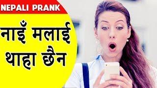 Nepali Prank Call - Nai Malai Thaha Chhaina