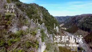 【絶景】LandscapesofYabakei(耶馬渓景観・ドローン空撮)大分県中津市
