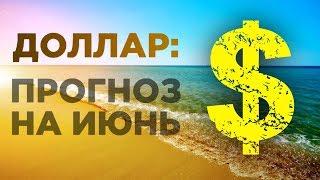 Прогноз курса доллара на июнь 2019. Куда пойдет рубль? Последние новости / Конкурс!