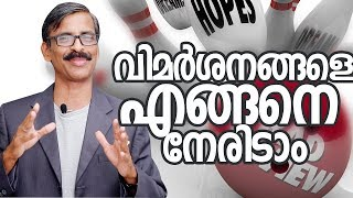 How to face criticism? Malayalam Self Development video- Madhu Bhaskaran