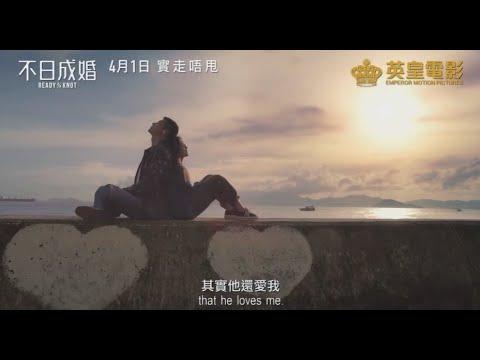 《READY O/R KNOT》Teaser Trailer 2