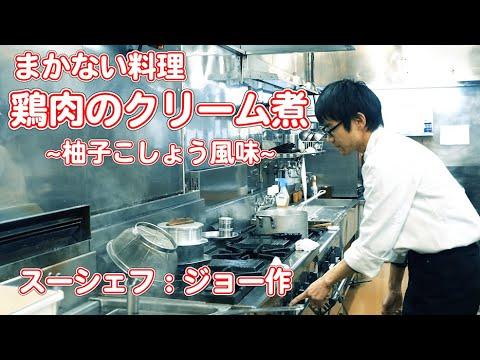 , title : 'まかない料理【鶏肉の柚子コショウ風味のクリーム煮】ジョーさん作